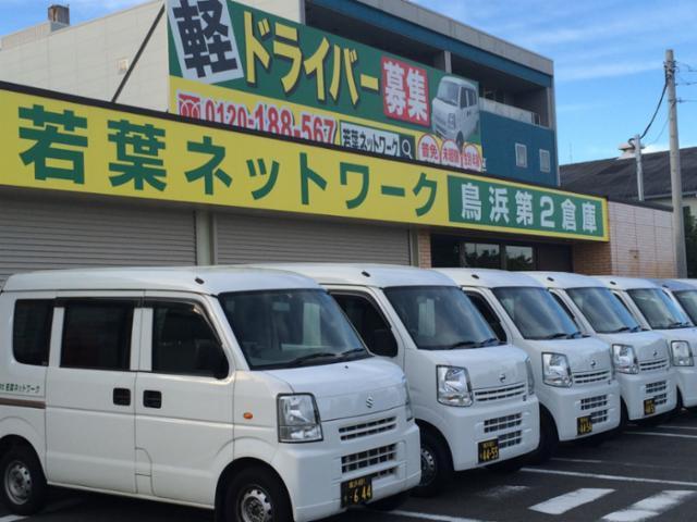若葉ネットワーク 鳥取県 倉吉市エリアの画像・写真