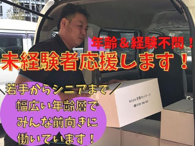 若葉ネットワーク 埼玉県 熊谷市エリアの画像・写真
